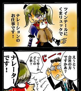 くまリュック編